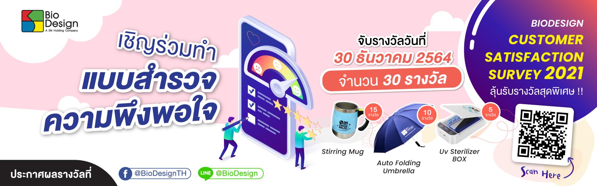 BioDesign Customer Satisfaction Survey 2021